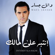 Intabeh Ala Halak - Wael Jassar