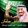 Ash Salman - Rashed Al Majid & Abdul Majeed Abdullah mp3
