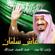 Ash Salman - Rashed Al Majid & Abdul Majeed Abdullah
