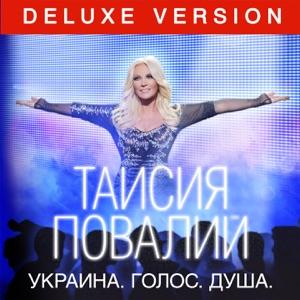 Украина. Голос. Душа. (Deluxe Version)