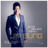 안동역에서-Jin Sung