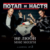 Новый год - Potap & Nastya