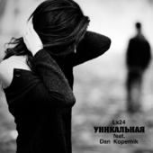 Уникальная (feat. Dan Kopernik) - Lx24