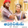Aparichitudu Original Motion Picture Soundtrack