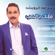 Hazini Sawtak - Abdullah Al Rwaished