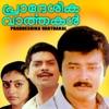 Pradheshika Varthakal (Original Motion Picture Soundtrack) - Single