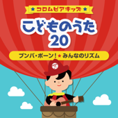 〔コロムビアキッズ〕 キッズソング20 〜ブンバ・ボーン!・みんなのリズム〜