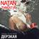 Natan - Дерзкая (feat. Тимати)