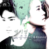Garosugil At Dawn - Baek Ji Young & Song Youbin