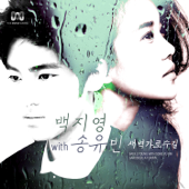 Garosugil At Dawn-Baek Z Young & Song Youbin