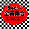 8ji Dayo Zenin Shugou - Single ジャケット写真