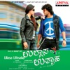 Ullasa Uthsaha Original Motion Picture Soundtrack