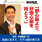 月刊・中谷彰宏35「野心脳より、好奇心脳を持とう。」――自由に生きて、モテル脳の育て方