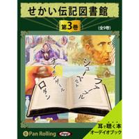 せかい伝記図書館 第3巻