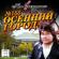 Вуй-Вуй - Боря Ташкентский