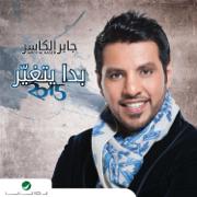 Beda Yetghayar - Jaber Al Kaser - Jaber Al Kaser