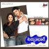 Amrithadhare Original Motion Picture Soundtrack EP