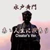 あゝ人生に涙あり 水戸黄門 creator's ver. - Single ジャケット画像