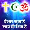 Ishwar Satya Hai Satya Hi Shiv Hai