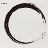 판소리 춘향가 - 2nd Moon