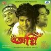 Agnee Assamese Modern Songs