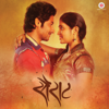 Sairat (Original Motion Picture Soundtrack) - EP - Ajay-Atul