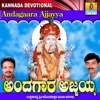 Andagaara Ajjayya