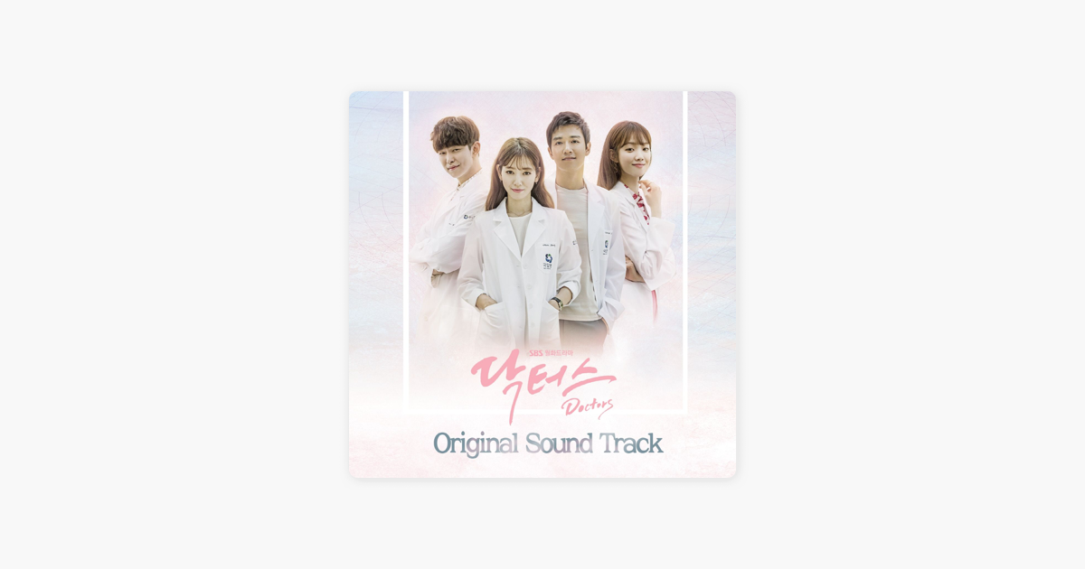 SBS Drama Doctors (Original Television Soundtrack) by Various Artists