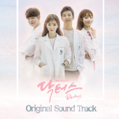 SBS 드라마 닥터스 (Original Television Soundtrack)