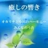 癒しの響き ~オカリナと小川のハーモニー~  みんなのうた - EP