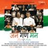 Jana Gana Mana - Soul of India - Single