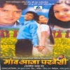 Gaon Aaja Pardesi Original Motion Picture Soundtrack