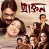 Praktan Original Motion Picture Soundtrack EP