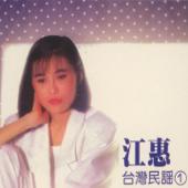 台灣名謠, Vol. 1: 秋風夜雨