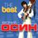 The Best - Евгений Осин