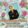 Aleksander Dobrynin - Розовые розы artwork