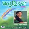 Ritu Hirwa Bhav Geet