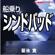 船乗りシンドバッド(アラビアンナイト) - 菊池寛
