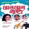 Chhan Chhan Goshti Pt 1