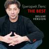 Григорий Лепс - The Best (Deluxe Version) обложка