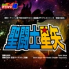 "Netsuretsu! Anison Spirits the BEST -Cover Music Selection- TV Anime series ""Saint Seiya"" - Single - Various Artists"