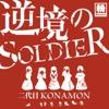 Gyakkyou No Soldier - EP - Nidaime Konamon
