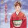 YoshikawawakoZenkyokusyu - YoshikawaWako