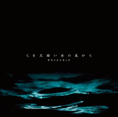 「CR仄暗い水の底から」サウンドトラック