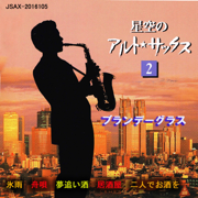 ALT SAX under the Stars(2) - Toshio Kawamura - Toshio Kawamura