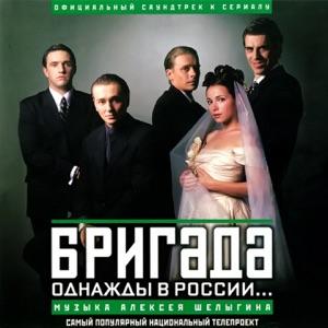 "Бригада (Из т/с ""Бригада"")"