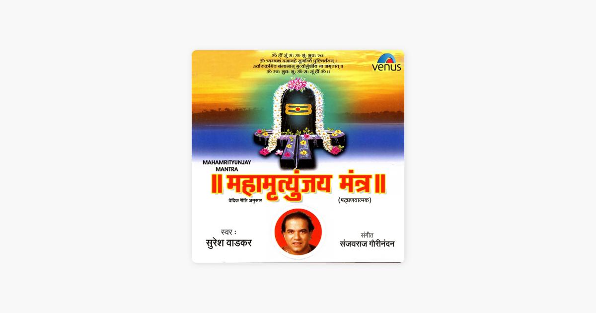 Mahamrityunjay Mantra by Suresh Wadkar, Ajit Kadkade & Nitin Mukesh
