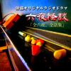 本田 水奈子 - オリジナルラジオドラマ「六夜怪談」 全六夜「全話集」 アートワーク