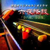 オリジナルラジオドラマ「六夜怪談」 全六夜「全話集」