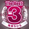 The Best 3 Onitsuka Chihiro - Single ジャケット写真